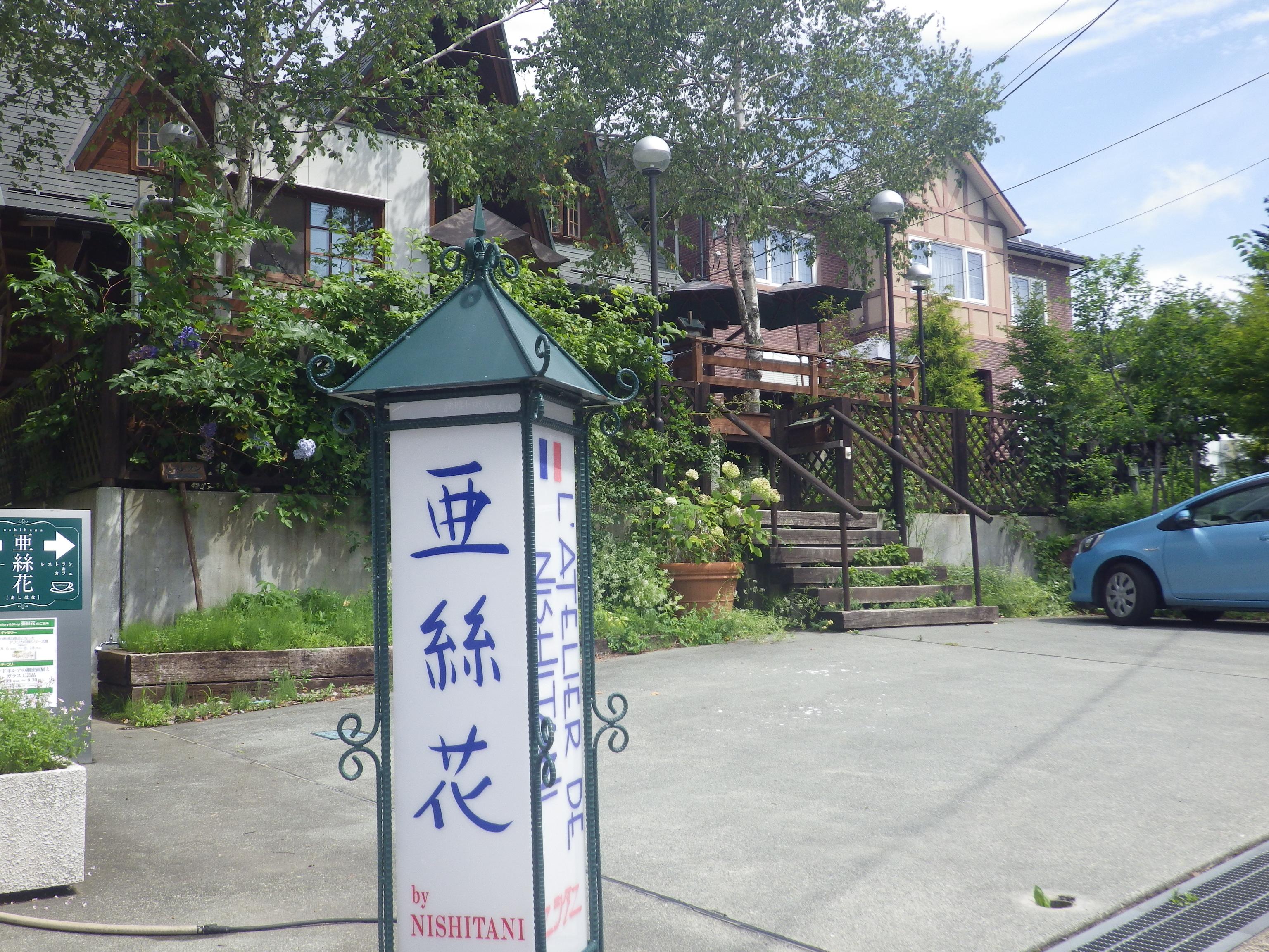 フレンチ・カフェレストラン 亜絲花 by NISHITANI