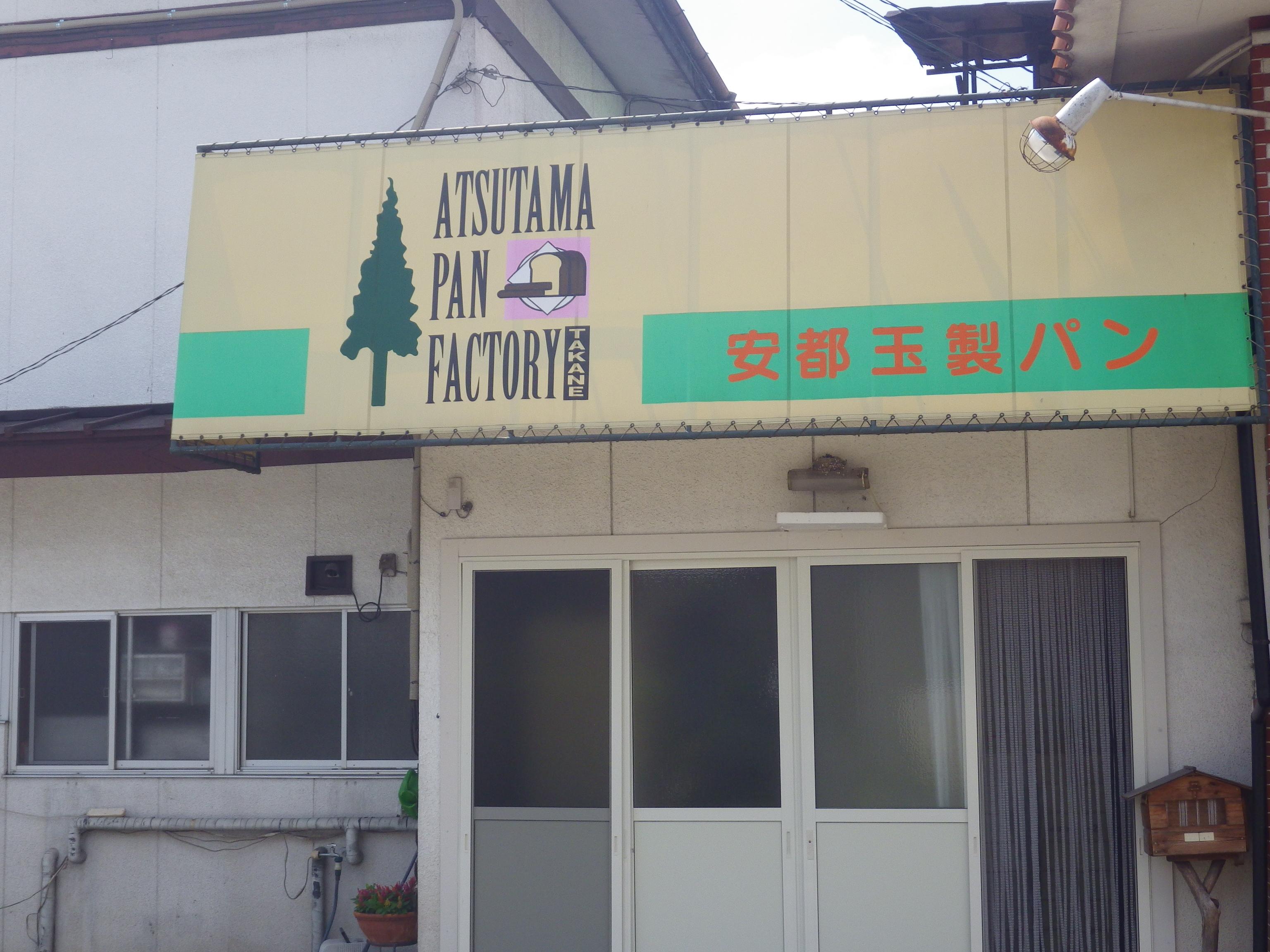 安都玉製パン工場